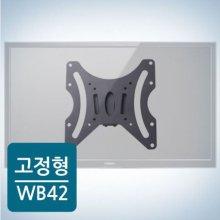 WB-42 벽걸이 브라켓(고정형) 23~32형