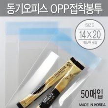 OPP 접착 봉투 14X20 (50매입)