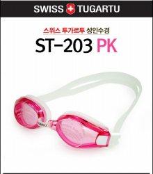 [수경]성인 실내수영 수경(ST-203)핑크