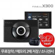 ★L.POINT 1만점★[무상출장장착] 파인뷰X300소니센서2채널블랙박스32GB/64GB