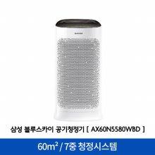 (단순변심 반품상품) 블루스카이 5000 공기청정기 AX60N5580WBD  [60m²]