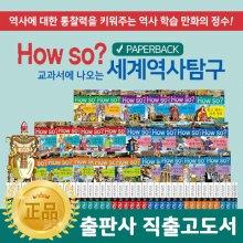 [스타벅스/1만원] 개정신판 how so? 세계역사탐구 (전40권) / 세계사만화
