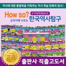 개정신판HOWSO?한국역사탐구(전40권)