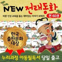 뉴 전래동화 (전 60권) / 유아전래동화 / 옛이야기