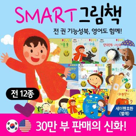 스마트그림책 + (총 12종) / 유아그림책 / 일러스트동화