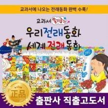 톨스토이-옹기종기세계전래동화