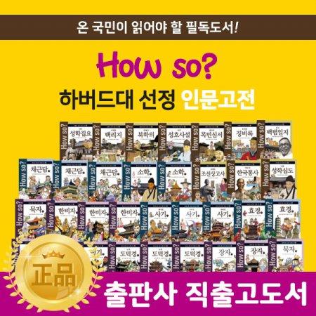 how so? 하버드대선정인문고전 (전60권) / 초등인문학