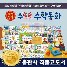 개정신판 수똑똑수학동화 (총72종) / 어린이 수학교육