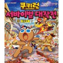 쿠키런 서바이벌 대작전 5 : 화재 편