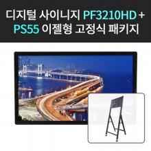 카멜 디지털 사이니지 DID PF3210HD+PS55 이젤형 고정식 패키지
