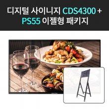 카멜 디지털 사이니지 DID CDS4300+PS55 이젤 패키지