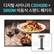 카멜 디지털 사이니지 DID CDS4300+SB60W 이동식 스탠드 패키지