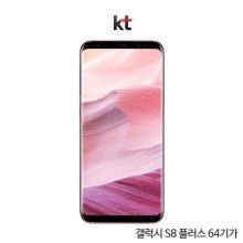 [KT 무약정/공기계]갤럭시S8플러스 64기가[핑크][SM-G955K]