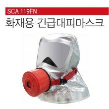 화재대피마스크(SCA119FN)