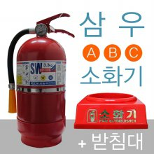국산 ABC분말소화기 받침대 세트 3.3kg