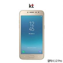 [KT]갤럭시J2 Pro[골드][SM-J250K][선택약정/공시지원금 선택][완납가능]
