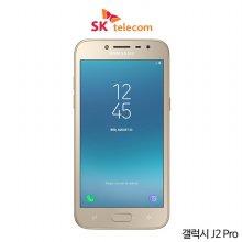 [SKT]갤럭시J2 Pro[골드][SM-J250S]