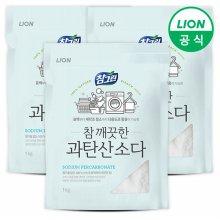 (무료배송)참그린 참 깨끗한 과탄산소다 1kg 파우치 x 3개