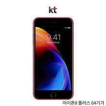 [KT 공기계/무약정]아이폰8 플러스 64G[레드][AIP8P-64G]