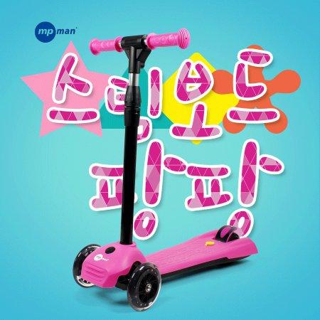 어린이킥보드/스팀보드팡팡-핑크
