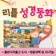 [스타벅스/1만원] 리틀성경동화 (전62권) / 어린이 성경동화