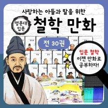 명문대입문철학만화(전30권)
