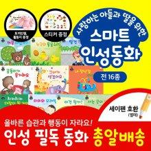 스마트인성동화 (총 16종) / 유아 인성그림책