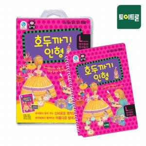 [토이트론공식] 퓨쳐북/사운드북 31종 모음
