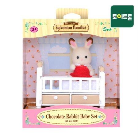 [실바니안공식] 5017-초콜릿토끼 아기와 침대(2205)