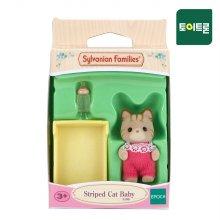 [실바니안공식] 5186-줄무늬 고양이 아기바구니