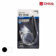 36697_[다이소]9LED라이트(USB전원)-68133