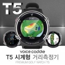 보이스캐디 T5 시계형 거리측정기 GPS[터치핀리로드] T5 거리측정기(블랙)