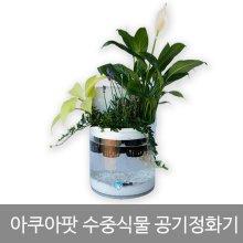 <수중식물 공기정화기> 아쿠아팟