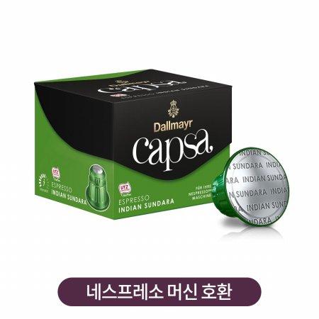캡사 커피 캡슐 에스프레소 인디안선다라 (네스프레소 머신 호환 가능)