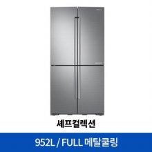 셰프 컬렉션 양문형 냉장고 RF10N9910S5 (952L)
