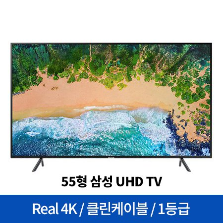 138cm UHD TV UN55NU7190FXKR [Real 4K UHD/클린 케이블/명암비 강화/1등급]