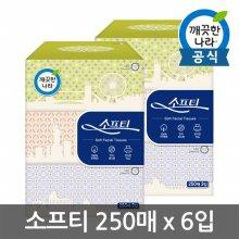 (무료배송)소프티 미용티슈 250매 3입 2팩