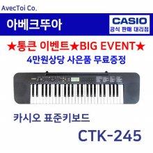 [히든특가][CASIO] 카시오 전자키보드 CTK-245