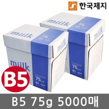 밀크 B5 복사용지(B5용지) 75g 5000매(2박스)
