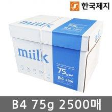 밀크 B4 복사용지(B4용지) 75g 2500매(1박스)