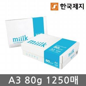 밀크 A3 복사용지(A3용지) 80g 1250매(1박스)