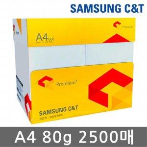 삼성 프리미엄 A4 복사용지(A4용지) 80g 2500매(1박스)