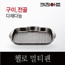 키친아트 금상첨화 new 첼로 멀티 구이팬