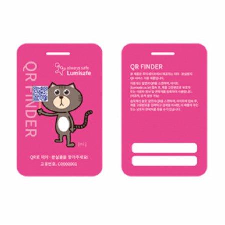 루미세이프 미아방지 QR FINDER 네임텍_Mi pink