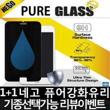 홍미4X 0.29mm 퓨어 강화유리