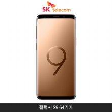 [SKT]갤럭시S9 64GB[선라이즈 골드][SM-G960S]