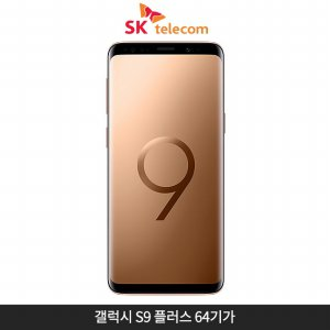 [SKT]갤럭시S9플러스 64기가[SM-G965S][선택약정/공시지원금 선택][완납가능]