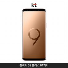 [KT]갤럭시S9플러스 64GB[선라이즈 골드][SM-G965K]