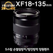 XF 18-135mm F3.5-5.6 R LM OIS WR 렌즈