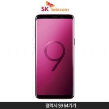 [SKT]갤럭시S9 64GB[버건디 레드][SM-G960S]